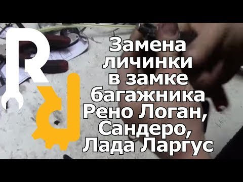 Ремонт замка багажника на Рено Логан - Thirty5Tech Videos