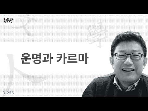 [3분 인문학] 운명과 카르마 _홍익학당.윤홍식.D256