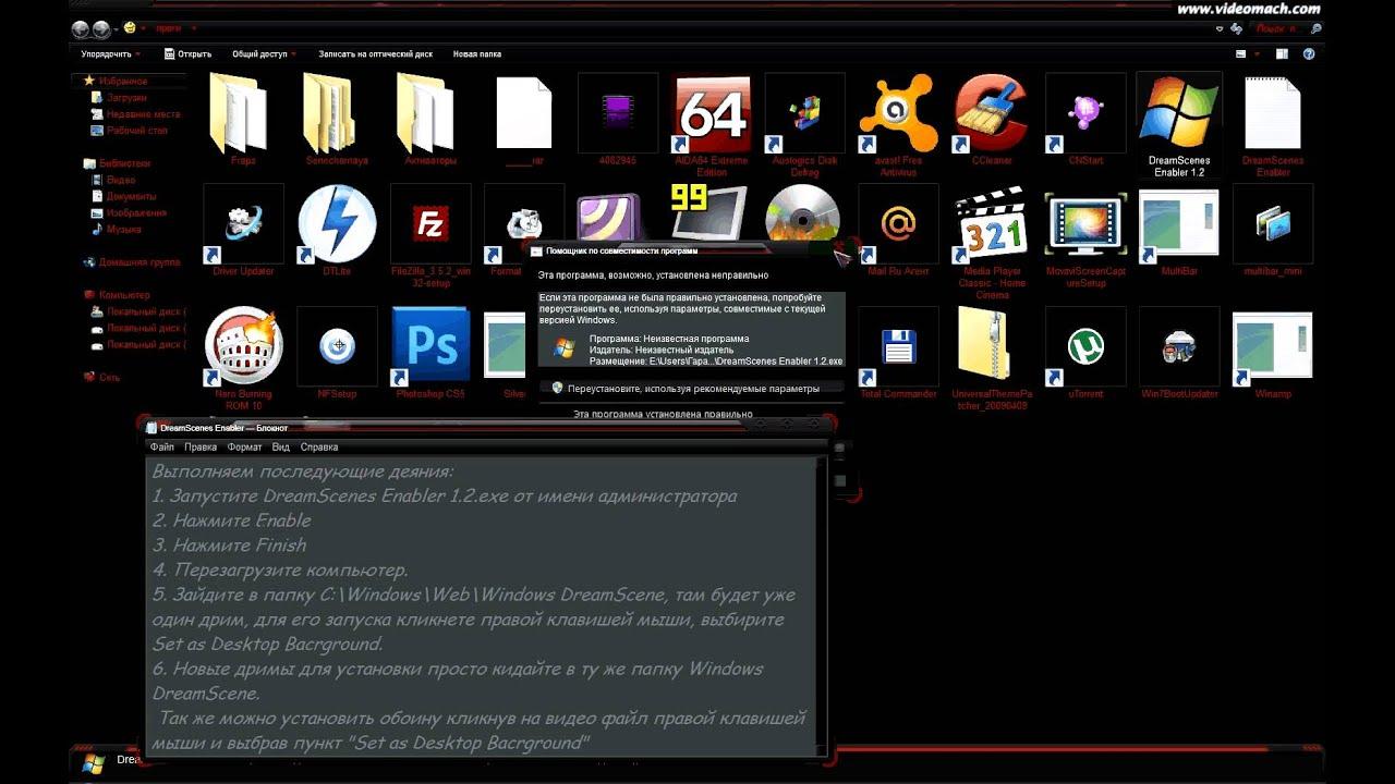 программа для смены обоев рабочего стола в windows 7 № 239878 бесплатно