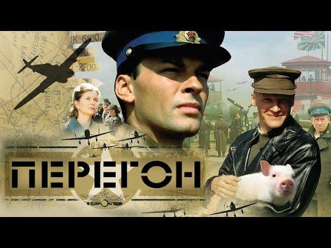 Перегон (фильм в HD)