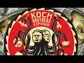 Koch Brothers EXPOSED • FULL DOCUMENTARY • BRAVE NEW FILMS