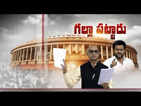 PM Modi-Shah cheated people of AP | TDP MPs