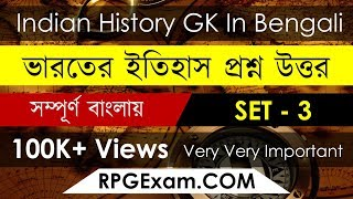 History GK (ইতিহাস) Part-3 In Bengali | RPG Exam Guide | WBCS, SSC, Group-D, CGL, MTS
