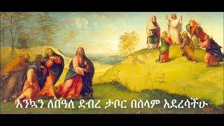 Debre Tabor (Buhe) - Yigerem Dejene Mezmur