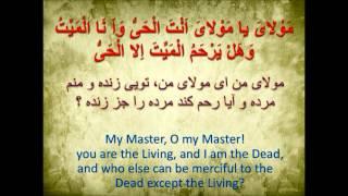 Munajat Imam Ali (as) Samavati - Farsi and English - مناجات امام علی (ع) در مسجد کوفه
