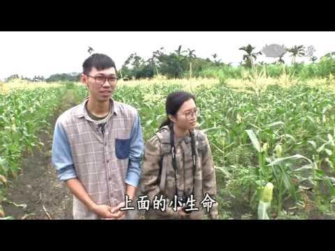台綜-農夫與他的田-20141215 青鳥的農夫路