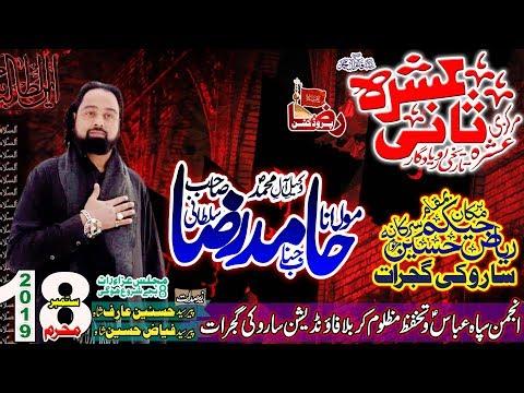 Ashra Sani | Allama Hamid Raza Sultani | 18 Muharram 2019 | Saroki Gujrat | Raza Production