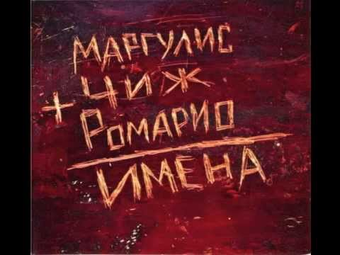 Ромарио (Роман Луговых) - Ромарио - Не молчи