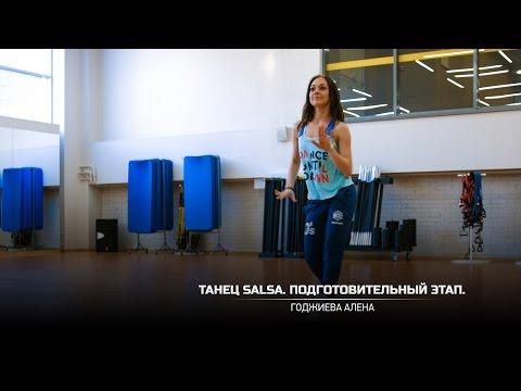 Танец Salsa. Подготовительный этап. Годжиева Алена.