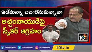 ఇదేమన్నా బజారనుకున్నావా.. అచ్చంనాయుడిపై స్పీకర్ ఆగ్రహం | Assembly Budget Sessions 2019  News