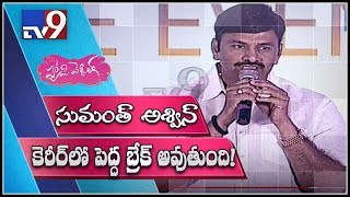 Raghurama Krishnam Raju speech at Happy Wedding Pre Release