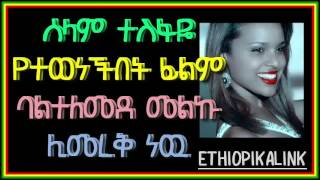 ETHIOPIKALINK INSIDER NEWS