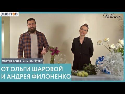 7ЦВЕТОВ Мастер-класс Зимний букет Флористика