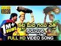 Download katta Meeda Gampa Netti Nadusthunna Super Hit Video Song | Disco Recording Company MP3 song and Music Video