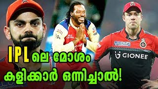 The Bad IPL Team Members | Oneindia Malayalam