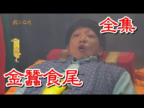 台劇-戲說台灣-金蠶食尾-全集