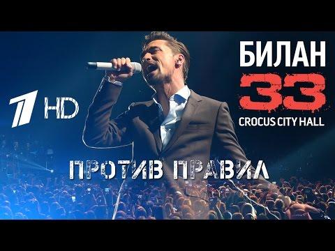 Дима Билан 33 - Против правил [HD]