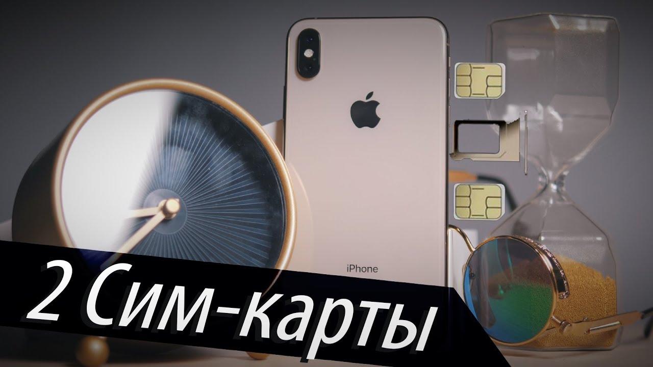 iPhone XS Max. Две сим-карты по цене MacBook!