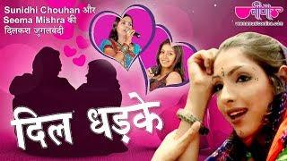 Sunidhi Chouhan और Seema Mishra की दिलकश जुगलबंदी में Best Valentine Song 2018 | Dil Dhadke Mharo HD