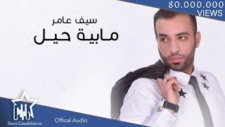Saif Amer - Ma Baya Hell (Exclusive Lyric Clip) | 2016 | (سيف عامر - مابية حيل (حصرياً