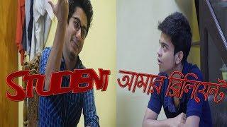 new bangla funny video 2018 || Student আমার ব্রিলিয়েন্ট || foorti express 360 ||