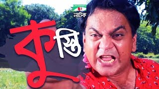 Bangla Single Drama | Channel i