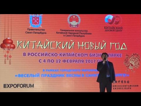 Российско-китайский бизнес-парк. Китайский Новый год 2017