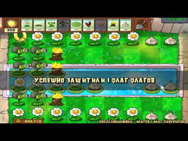 Как взломать игру Растения против Зомби на монеты и солнышки.