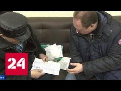 Столицу захлестнул шквал жалоб на бесплатных юридических консультантов - Россия 24