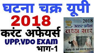 UPP/VDO UP Current Affairs घटना चक्र ||UP Ghatna Chakra Current Affairs For UPP and VDO Exam