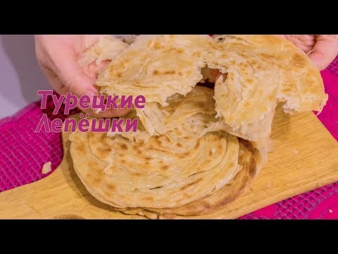 Турецкие Лепёшки Katmer