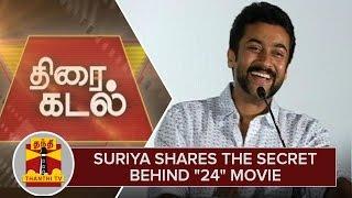 Actor Suriya Shares The Secret Behind '24' Movie During ATHREYA RUN App. Launch