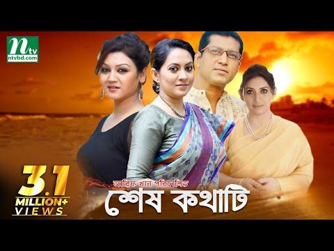 Bangla Natok-Shesh Kothati (শেষ কথাটি)   Joya Ahsan, Tarin, Mahfuz, Bipasha By Arif Khan