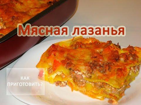 Лазанья как приготовить рецепт с