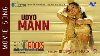 Udyo Mann | New Nepali Movie BLIND ROCKS Song 2018/2074 | Ft. Benisha Hamal