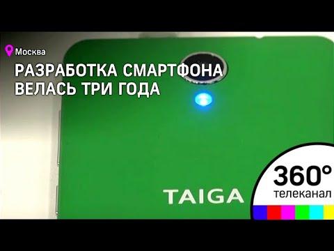 "Антишпионский российский самартфон: ""Тайгу"" разрабатывала InfoWatch"