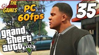 Прохождение GTA 5 с Русской озвучкой (Grand Theft Auto V)[PС|60fps] - Часть 35 (Я бандит!)