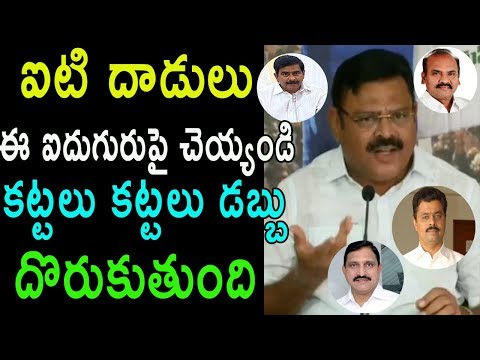 YCP Ambati Rambabu About IT Raids In AP TDP Leaders Income Tax Black Money Savings | Cinema Politics