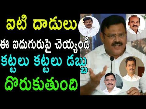 YCP Ambati Rambabu About IT Raids In AP TDP Leaders Income Tax Black Money Savings | Cinema Politics