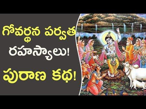 గోవర్థన పర్వత రహస్యాలు! పురాణ కథ! || Mystery Of Govardana Hill || Mythological Stories In Telugu