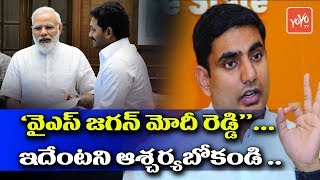 Andhra Pradesh IT Minister Nara Lokesh Funny Satirical Comments on YS Jagan