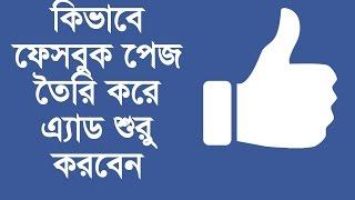 How to buy paid sponsor facebook ফেসবুক পেজ তৈরি করে এ্যাড pages likes dhaka bangladesh