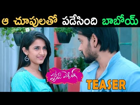 Niharika's Happy Wedding Movie Teaser 2018 - Latest Telugu Movie 2018 - Sumanth Ashwin