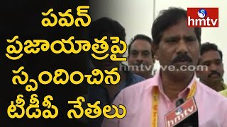 TDP Leaders Responded On Jana Sena Pawan Kalyan Tour  | hmtv News