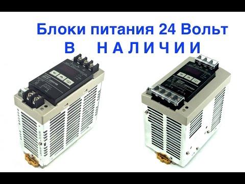 Сделать блок питания на 24 вольта - Как получить двадцать четыре вольта из компьютерного блока