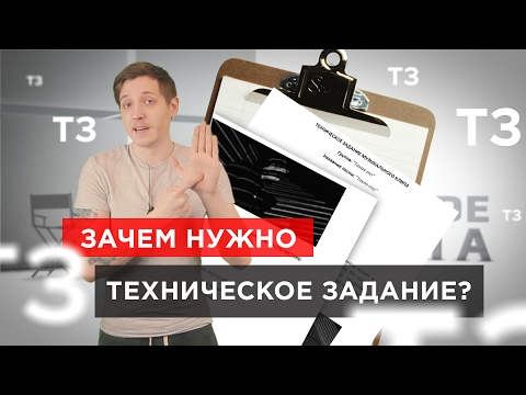 Зачем нужно техническое задание для видео?