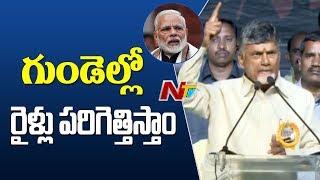 Chandrababu Naidu Demands PM Narendra Babu Over AP Special Status || Dharma Porata Deeksha || Vizag