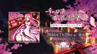 『千の刃濤、桃花染の皇姫』OPテーママキシシングル試聴ムービー