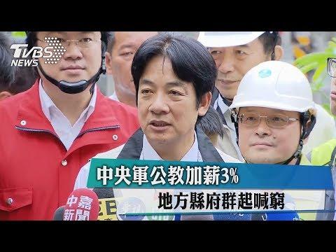 中央軍公教加薪3% 地方縣府群起喊窮