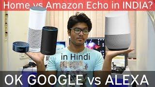 Google Home vs Amazon Echo (Alexa) Full Comparison Hindi [Opinions] Which is BEST Smart Home Device?